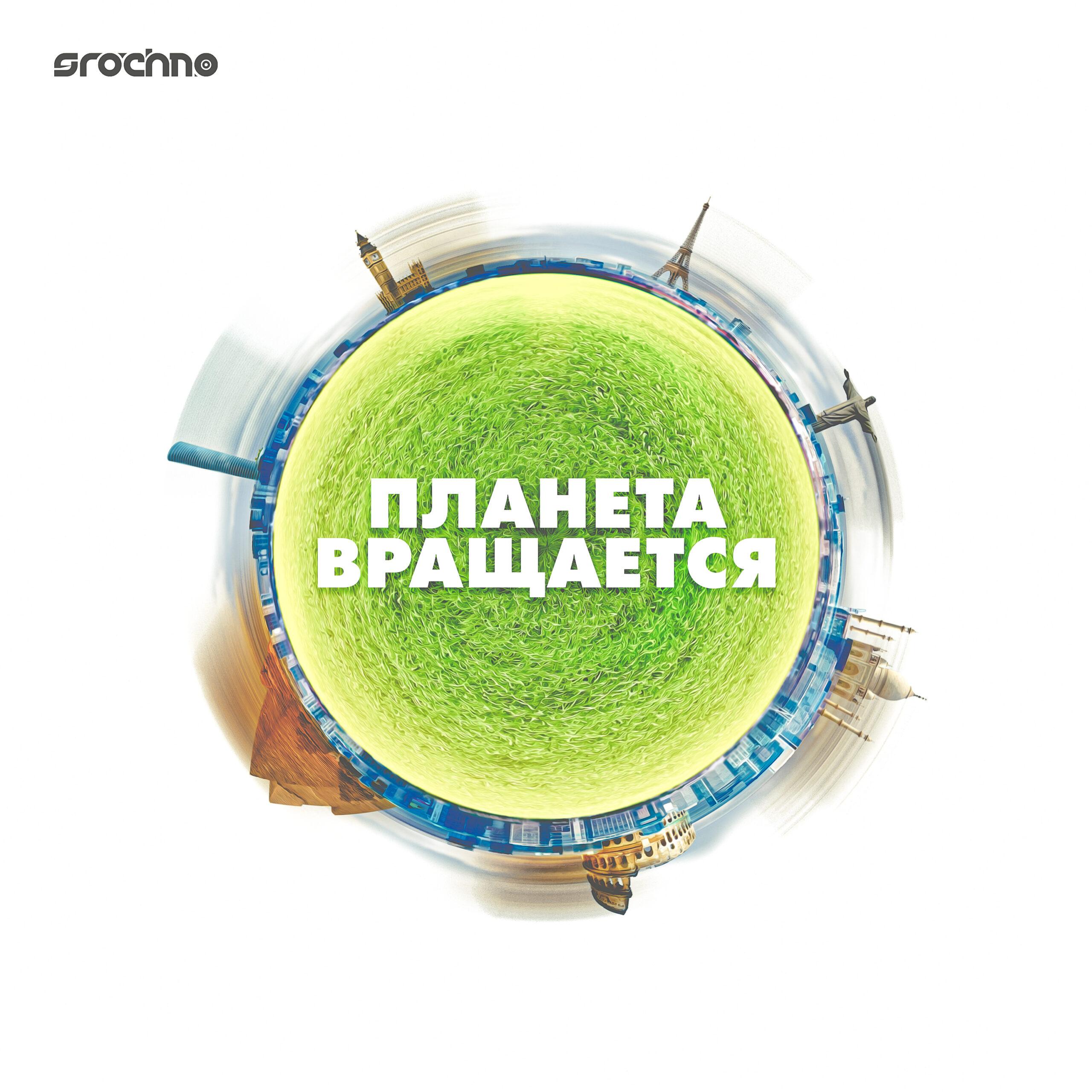 Planeta_vraschaetsya